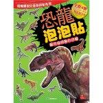 恐龍泡泡貼:最凶猛殘暴的恐龍
