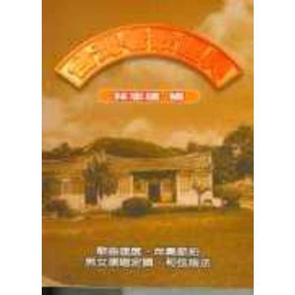台灣老歌經典