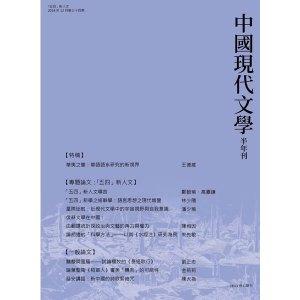 中國現代文學半年刊 第34期(POD)