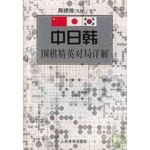 中日韓圍棋精英對局詳解