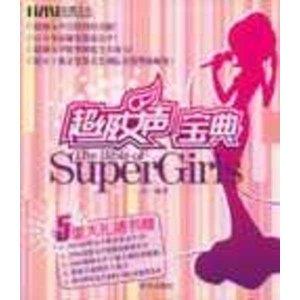 超級女聲寶典(5重大禮隨書贈)