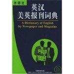 外研社·英漢美英報刊詞典
