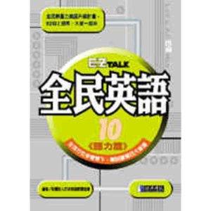 EZ talk全民英語10─聽力篇(含CD)