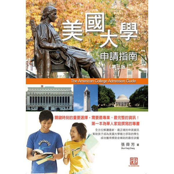 美國大學申請指南(第三版)