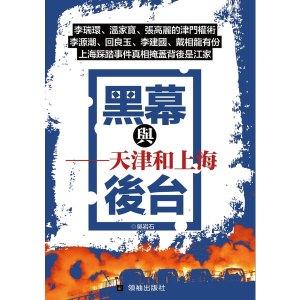 黑幕與後台:天津和上海