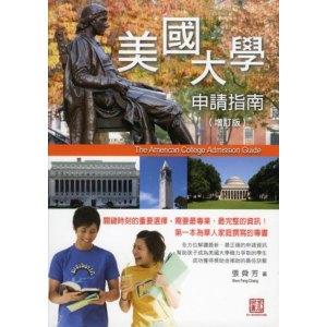 美國大學申請指南(增訂版)