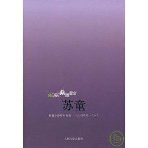 蘇童短篇小說編年(1984—1989)
