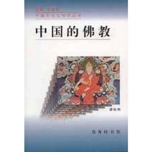 中國的佛教