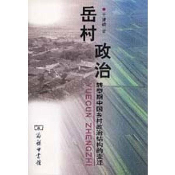岳村政治︰轉型期中國鄉村政治結構的變遷