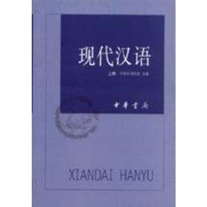 現代漢語(全二冊)