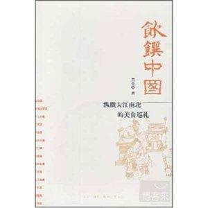 飲饌中國︰縱橫大江南北的美食巡禮