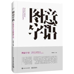 圖意字語:字體設計與品牌誕生記