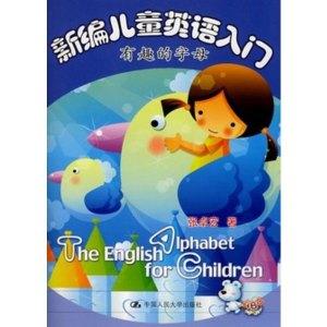 新編兒童英語入門︰有趣的字母-1CD