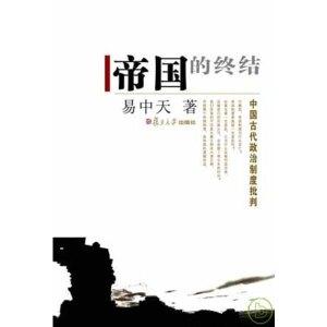 帝國的終結︰中國古代政治制度批判