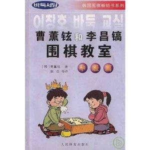 曹薰鉉和李昌鎬圍棋教室‧中級篇