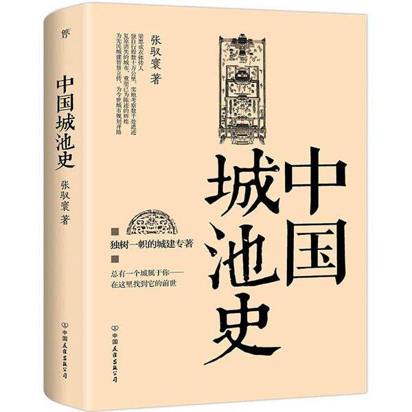 中國城池史