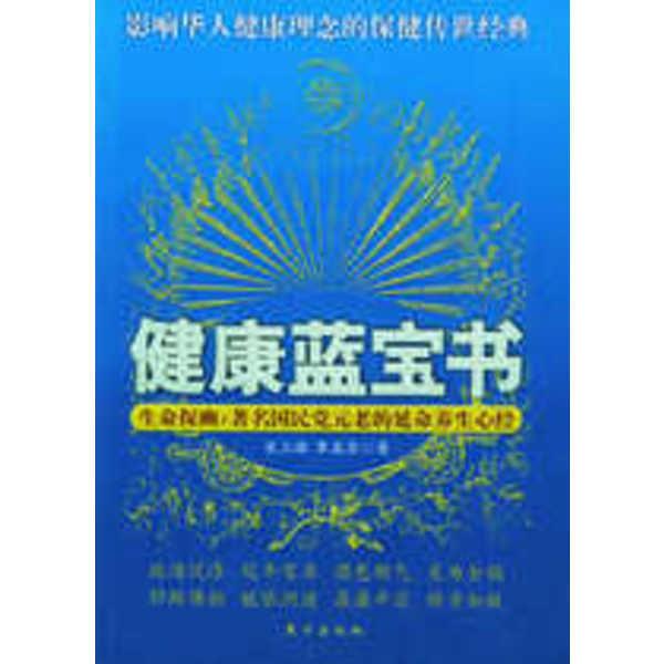 健康藍寶書--生命探幽︰著名國民黨元老的延命養生心經