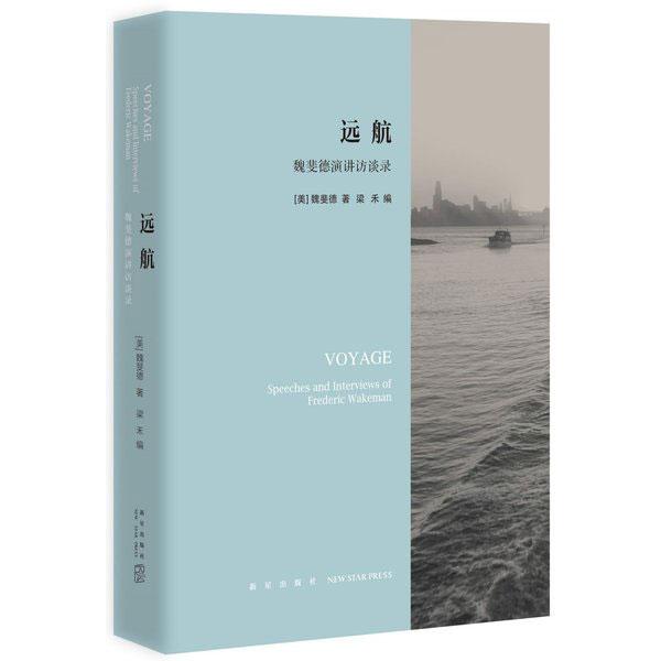 遠航:魏斐德演講訪談錄