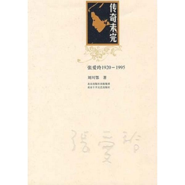 傳奇未完︰張愛玲1920-1995(XJD)