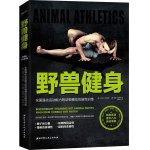 野獸健身:全面強化運動能力的動物模擬功能性訓練