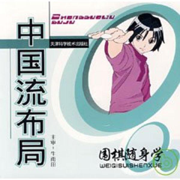 圍棋隨身練II(全八冊)