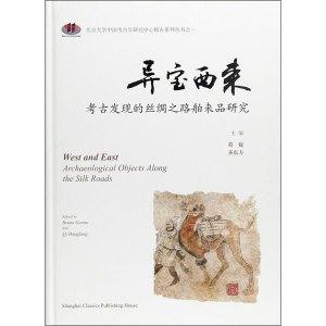 異寶西來:考古發現的絲綢之路舶來品研究