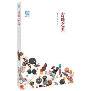 雅活書系:古珠之美
