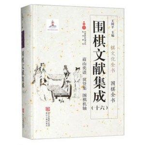 圍棋文獻集成(十六)