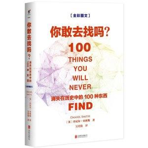 你敢去找嗎?消失在歷史中的100種東西