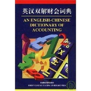 英漢雙解財會詞典