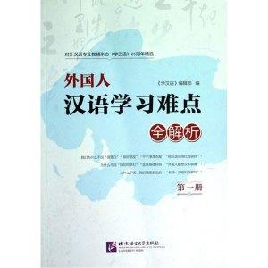 外國人漢語學習難點全解析 第一冊