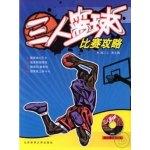 三人籃球比賽攻略(附贈VCD)