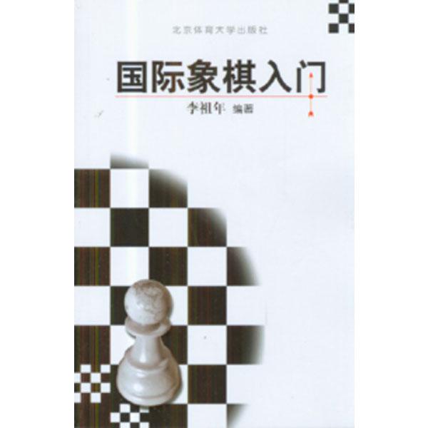 國際象棋入門