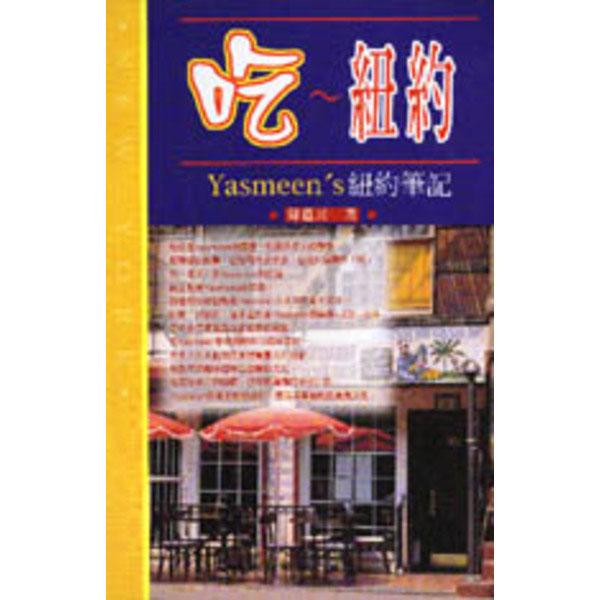 吃紐約:Yasmeen、 s紐約筆記