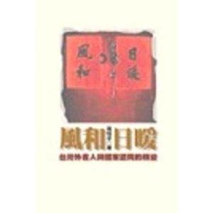 風和日暖:台灣外省人與國家認同的轉變
