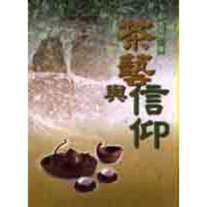 茶藝與信仰