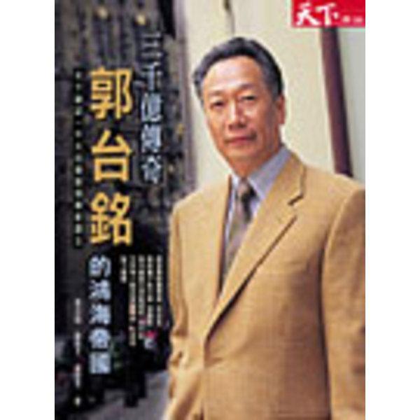 三千億傳奇-郭台銘的鴻海帝國