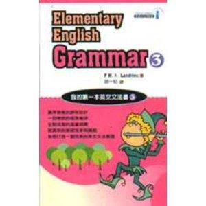 我的第一本英文文法書 3