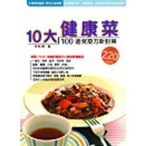 10大健康菜100道:免疫力新對策
