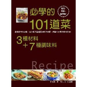 3種材料+7種調味料=必學的101道菜