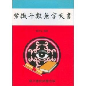 紫微斗數無字天書(命009)