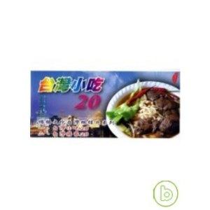 台灣小吃20