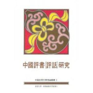 中國評書(評話)研究