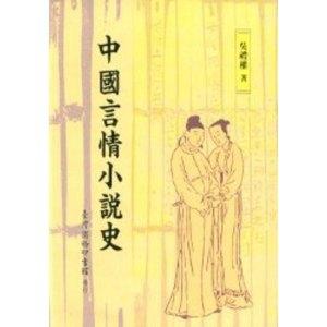 中國言情小說史