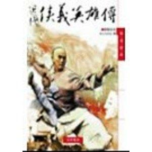近代俠義英雄傳 (貳)