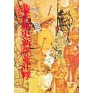 蒙古秘史新譯並註釋