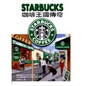 STARBUCKS咖啡王國傳奇
