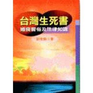 台灣生死書-婚喪習俗及法律知識