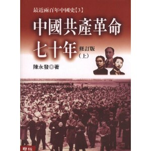 中國共產革命七十年(上/下)(不分售)