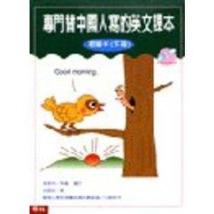 專門替中國人寫的英文課本初級本(下冊)